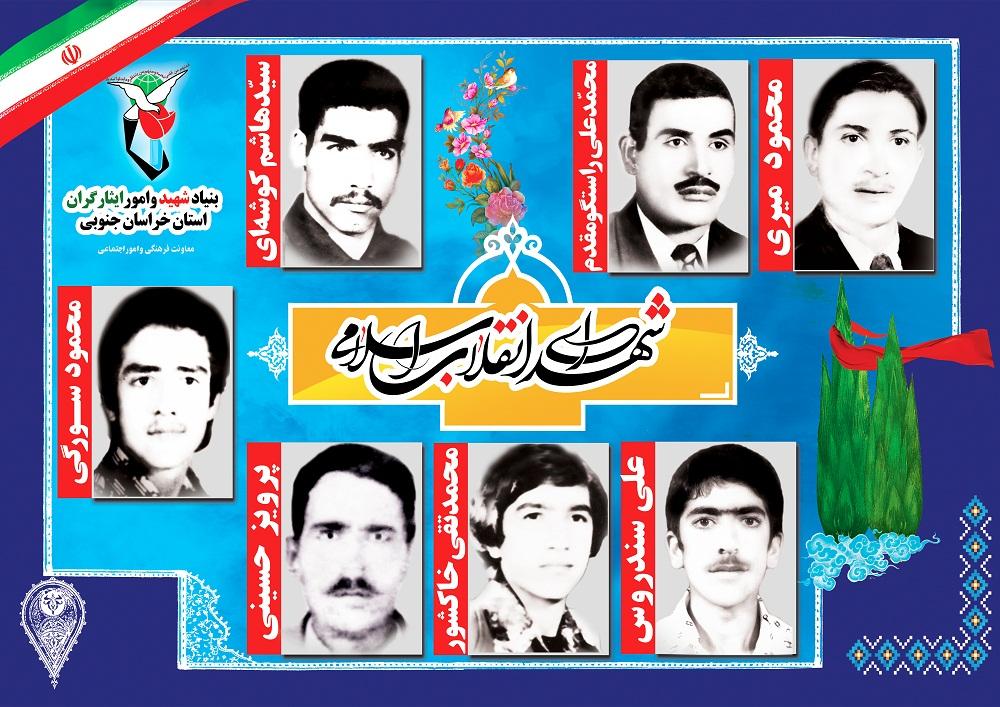 شهداي انقلاب اسلامي